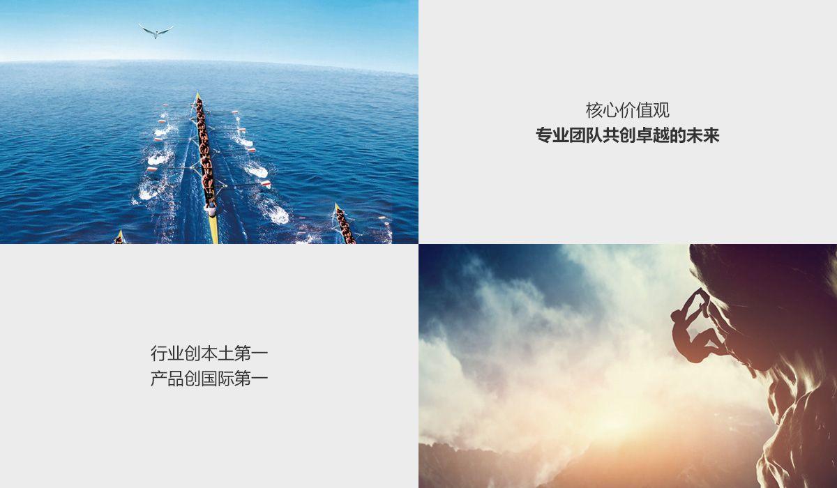 邵阳富森贝斯特全球奢华老虎机公司文化